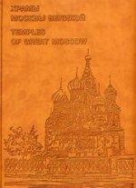 Храмы Москвы Великой