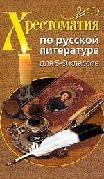 Хрестоматия по русской литературе для 5-9 классов