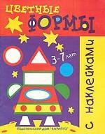 Цветные формы с наклейками. Для детей 3-7 лет