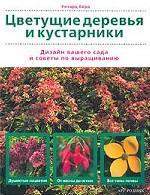Цветущие деревья и кустарники. Дизайн вашего сада и советы по выращиванию