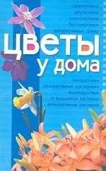 Цветы у дома: Мини-энциклопедия