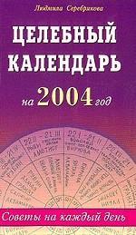 Целебный календарь на 2004 год. Советы на каждый день