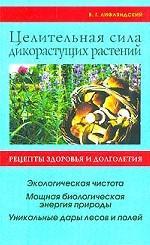 Целительная сила дикорастущих растений