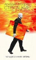 Четыре Стихии: Огонь