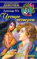 Четыре четверти: Взрослая хроника школьной любви