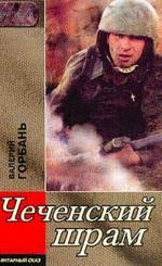 Чеченский шрам