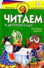 Читаем в детском саду. Средняя группа