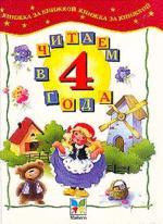 Читаем в 4 года