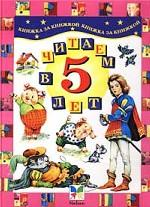 Читаем в 5 лет