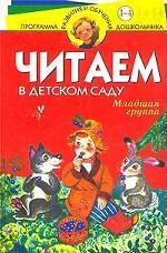 Читаем в детском саду младшая группа