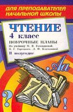 Чтение. 4 класс. 2 полугодие. По учебнику М.В. Голованой, В.Г. Горецкого, Л.Ф. Климановой