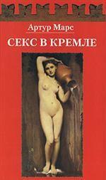 Секс в Кремле. Повести и рассказы
