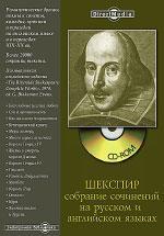 Шекспир: собрание сочинений на русском и английском языках