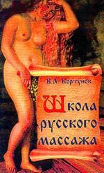 Скачать Школа русского массажа бесплатно В.А. Кортунов