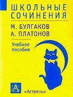 Школьные сочинения. М. Булгаков, А. Платонов