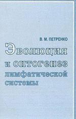 Эволюция и онтогенез лимфатической системы. 2-е изд., испр. и доп. Петренко В.М.