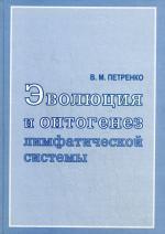 Эволюция и онтогенез лимфатической системы. 2-е изд., испр. и доп. Петренко В.М