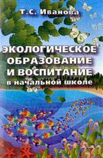 Экологическое образование и воспитание в начальной школе: учебно-методическое пособие