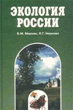 Экология России: учебник из Федерального комплекта для 9-11 классов общеобразовательной школы. 2-е издние