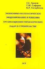 Экономико-математическое моделирование в решении организационно-управленческих задач в строительстве