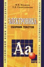 Электроника. Сборник текстов на английском языке