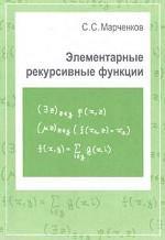 Элементарные рекурсивные функции