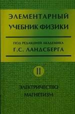 Элементарный учебник физики в 3-х томах. Электричество, магнетизм. Том 2