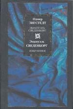 Эмануэль Сведенборг. Избранное
