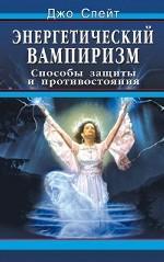 Энергетический вампиризм: Способы защиты и противостояния