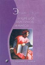 Энциклопедия мудрецов, мистиков и магов. От Адама до Юнга