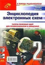 Энциклопедия электронных схем. Том 7. Часть 2. Книга 2