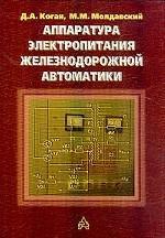 Аппаратура электропитания железнодорожной автоматики