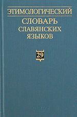 Этимологический словарь славянских языков: Праславянский лексический фонд. Выпуск 29