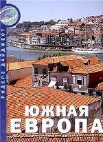Южная Европа