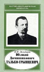 Юлиан Доминикович Талько-Грынцевич