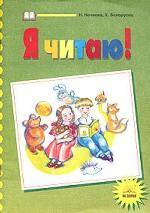 Я читаю! Пособие для учащихся 1 класса. Часть 3