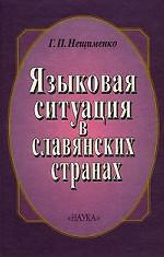 Языковая ситуация в славянских странах