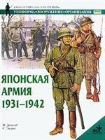 Японская армия, 1931-1942гг