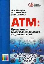 ATM: Принципы и технические решения создания сетей. Учебное пособие для вузов