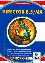 Director 8. 5/MX. Shockwave Studio