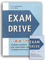 Exam Drive: учебное пособие для подготовки к единому государственному экзамену по английскому языку (+аудиокассета)