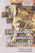 Foundations of Oriental Civilizations. Зарождение цивилизаций Востока