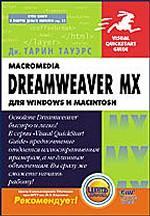 Macromedia Dremweaver MX для Windows и Macintosh