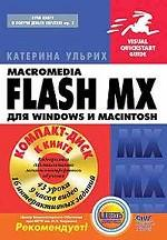 Macromedia Flash MX для Windows и Macintosh (+CD)