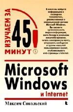 Microsoft Windows и Internet