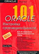 Oracle 101. Настройка производительности