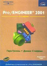 Pro/Engineer 2001