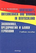 Wirtschaft, Unternehmen und Banken in Deutschland. Экономика, предприятия и банки Германии
