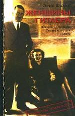 Женщины Гитлера