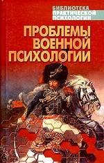 Проблемы военной психологии. Хрестоматия